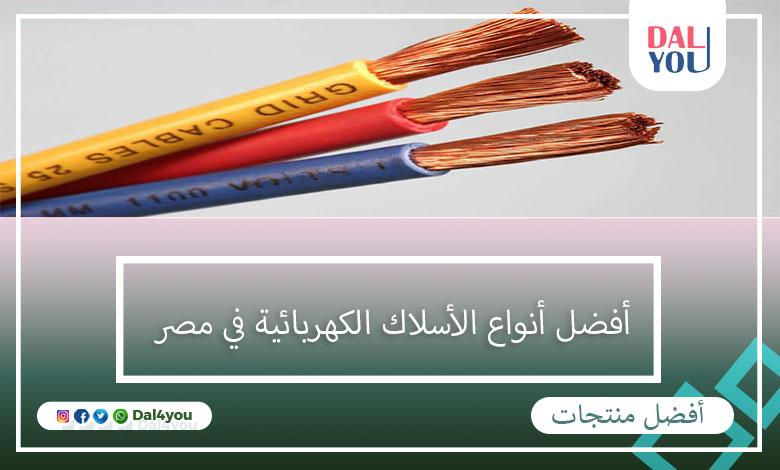 أفضل أنواع الأسلاك الكهربائية في مصر