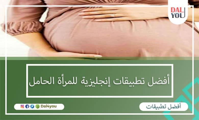 أفضل تطبيقات إنجليزية للمرأة الحامل