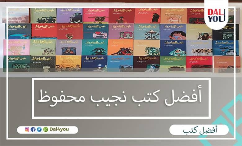 أفضل كتب نجيب محفوظ