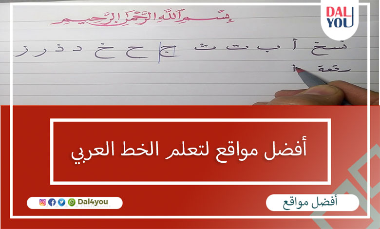 أفضل مواقع لتعلم الخط العربي