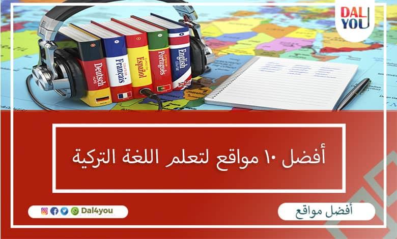 أفضل 10 مواقع لتعلم اللغة التركية