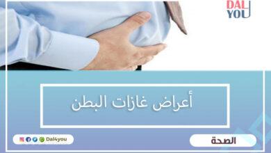 أعراض غازات البطن