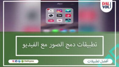 تطبيقات دمج الصور مع الفيديو