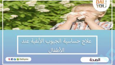 علاج حساسية الجيوب الأنفية عند الأطفال