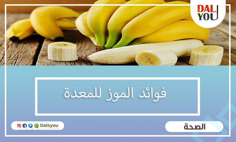 فوائد الموز للمعدة