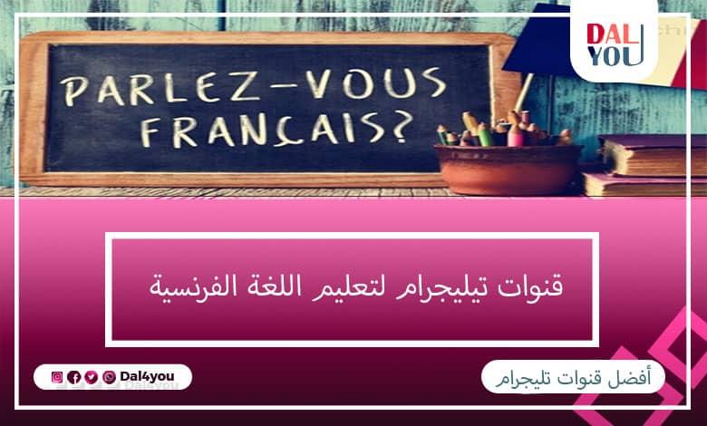 قنوات تيليجرام لتعليم اللغة الفرنسية