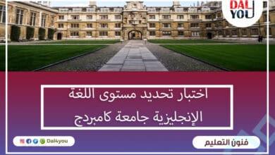 اختبار تحديد مستوى اللغة الإنجليزية جامعة كامبردج
