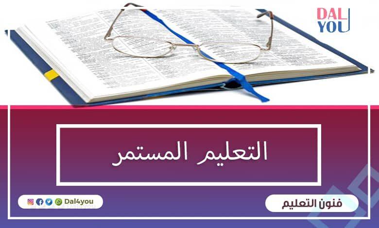التعليم المستمر