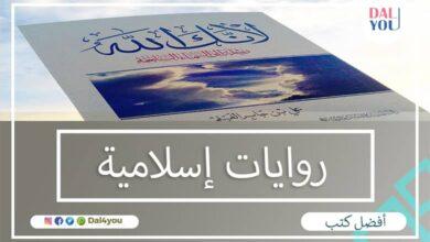 روايات إسلامية