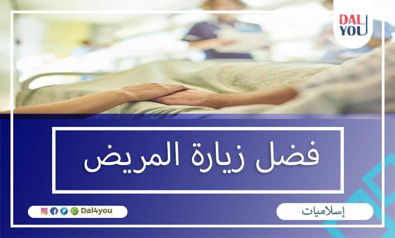 فضل زيارة المريض