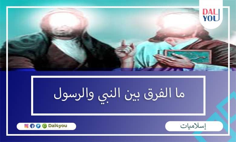ما الفرق بين النبي والرسول