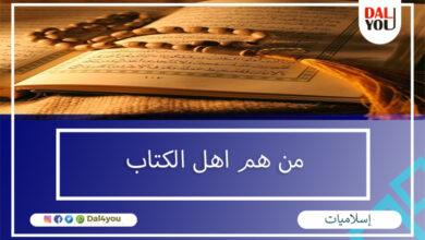 من هم أهل الكتاب